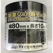 防草シート用テープ 黒 80mmx10m