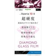 IN-RXP10FA/DMG [Xperia 10 II 用 ダイヤモンド ガラスフィルム 強化ガラス ブルーライトカット]
