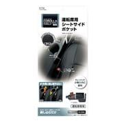 SY-CO4 [210系 カローラ専用 シートサイドポケット 運転席用]