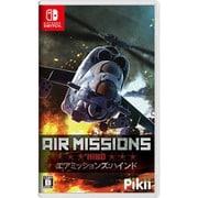 Air Missions:HIND(エアミッションズ ハインド) [Nintendo Switchソフト]