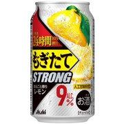 もぎたてSTRONG まるごと搾りレモン 9度 350ml 24缶ケース [チューハイ]