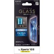 PM-X202FLGGBL [Xperia 10 II 用 ガラスフィルム/0.33mm/ブルーライトカット]