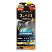 TR-XP203-GHF-GOBCCBK [Xperia 1 II 用 立体成型シームレスガラス 全面保護 高硬度10H 気泡ゼロ ゴリラガラス ブルーライト低減 光沢 ブラック]