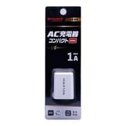YDC-ACU90WN [ヨドバシカメラオリジナル AC充電器 ミニサイズ USBポート×1口 最大出力1A ホワイト]