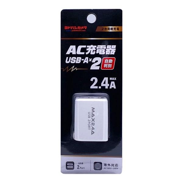 YDC-ACU224ADW [ヨドバシカメラオリジナル AC充電器 USBポート×2口 最大出力2.4A ホワイト]
