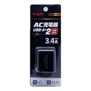 YDC-ACU234ADK [ヨドバシカメラオリジナル AC充電器 USBポート×2口 最大出力3.4A ブラック]