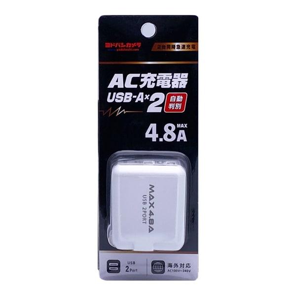 YDC-ACU248ADW [ヨドバシカメラオリジナル AC充電器 USBポート×2口 最大出力4.8A ホワイト]
