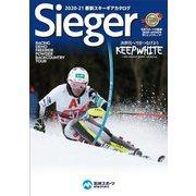 石井スポーツ Sieger 2020-21 最新スキーカタログ [ムックその他]