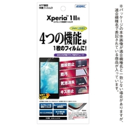 ASH-SO51A [Xperia 1 II 用 AFP保護フィルム]