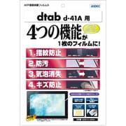 ASH-D41a [dtab d-41A 用 AFP保護フィルム]
