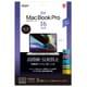 SF-MBP1601FLH [MacBook Pro16inch用フィルム 高精細反射防止]