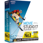 VEGAS Movie Studio 17 Platinum [動画編集ソフト]