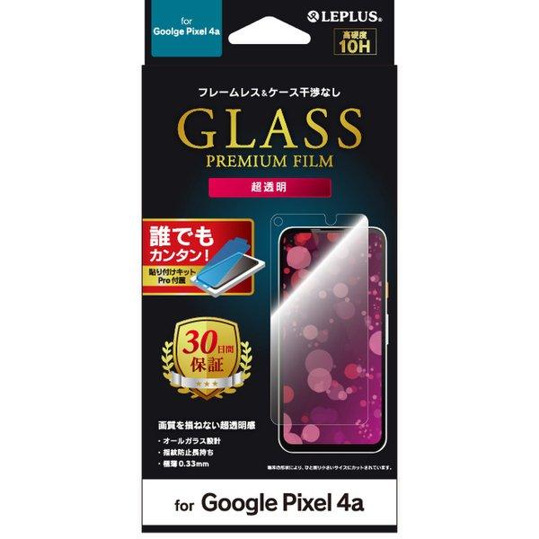 LP-20SP1FG [Google Pixel 4a 用 GLASS PREMIUM FILM ガラスフィルム スタンダードサイズ 超透明]