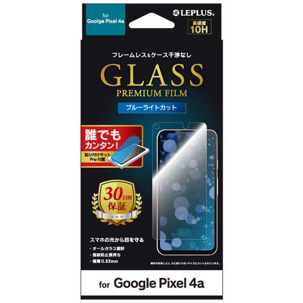 LP-20SP1FGB [Google Pixel 4a 用 GLASS PREMIUM FILM ガラスフィルム スタンダードサイズ ブルーライトカット]