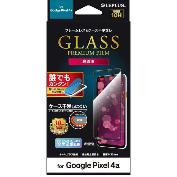 LP-20SP1FGF [Google Pixel 4a 用 GLASS PREMIUM FILM ガラスフィルム 全画面保護 ケースに干渉しにくい 超透明]