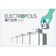 電力世界 日本語版 [ボードゲーム]