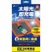 AJ-SOLAR5W OR [ポータブルソーラー充電器 最大出力5W]