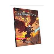 ダンジョンズ&ドラゴンズ バルダーズ・ゲート:地獄の戦場アヴェルヌス [ボードゲーム]