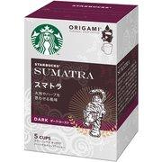 スターバックス オリガミ パーソナルドリップ コーヒースマトラ 5袋