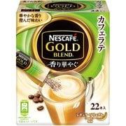 ネスカフェ ゴールドブレンド 香り華やぐ スティックコーヒー 22P [インスタントコーヒー]