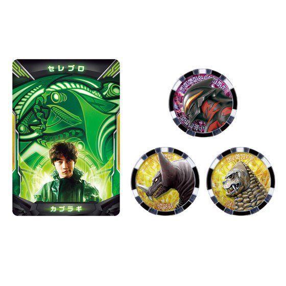 ウルトラマンZ(ゼット) DXウルトラアクセスカード&ウルトラメダル セレブロセット