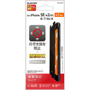 PM-A19AFLPF [iPhone SE(第2世代) 用 液晶保護フィルム 衝撃吸収/覗き見防止]