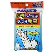 包帯したまま使える手袋 2枚入