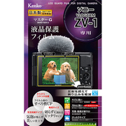 KLPM-SVCZV1 [マスターG 液晶保護フィルム ソニー VLOGCAM ZV-1 用]