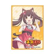 きゃらスリーブコレクション マットシリーズ ネコぱら Part.2 ショコラ No.MT856 [トレーディングカード用品]