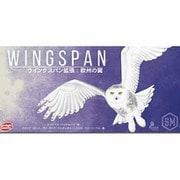 ウイングスパン拡張:欧州の翼 完全日本語版 [ボードゲーム]