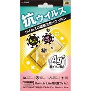 ALG-NSMABF [Switch Lite用 抗菌フィルム]