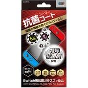 ALG-NSABGF [Nintendo Switch用 抗菌 ガラスフィルム]