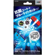ALG-NSBABGF [Nintendo Switch用 抗菌BLCガラスフィルム]