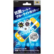 ALG-NSLBABGF [Nintendo Switch Lite用 抗菌BLCガラスフィルム]