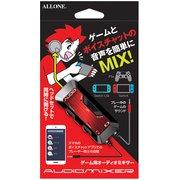 ALG-GOMIXR [ゲーム用 オーディオミキサー RD]