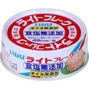 ライトフレーク食塩無添加オイル無添加 かつお 70g