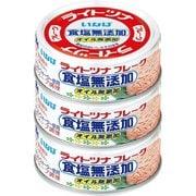ライトツナ食塩無添加オイル無添加 タイ産 70g×3缶 210g