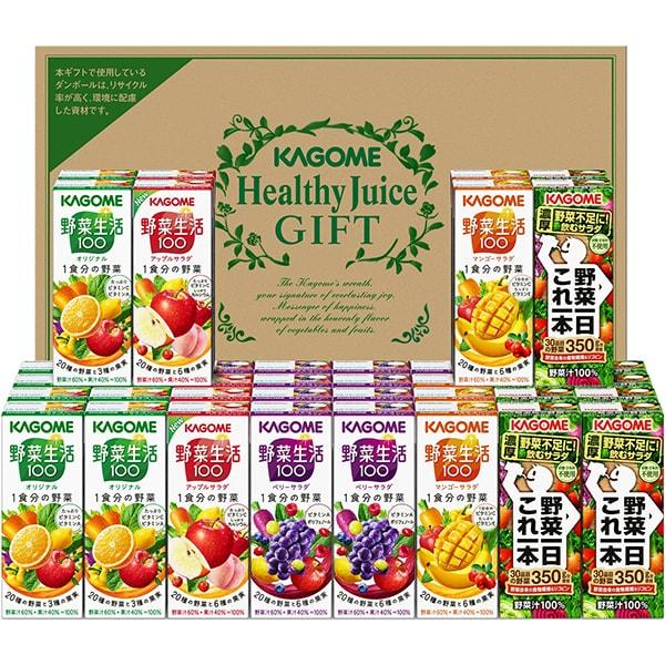 カゴメ 野菜飲料バラエティギフト KYJ-50R