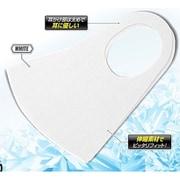 ヒンヤリアイスマスク 2P ホワイト