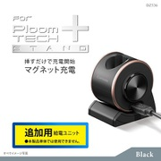DZ536 [ploom tech+専用 マグネット給電ユニット]