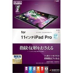 T2460IP2011 [iPad Pro 11インチ(2020年モデル)用 保護フィルム 反射防止]