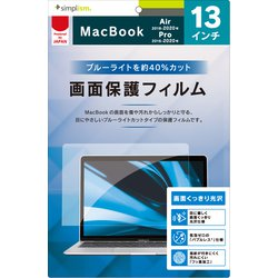 TR-MBA2013-PF-BCCC [MacBook Air 13インチ 2018-2020/MacBook Pro 13インチ 2016-2020 液晶保護フィルム ブルーライトカット]