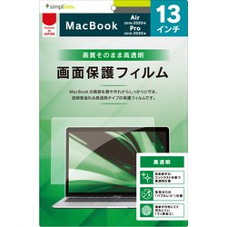 TR-MBA2013-PF-CC [MacBook Air 13インチ 2018-2020/MacBook Pro 13インチ 2016-2020 液晶保護フィルム 高透明]