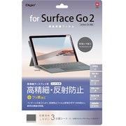 TBF-SFG20FLH [Surface Go2 用 液晶保護フィルム高精細/反射防止]