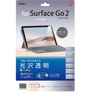 TBF-SFG20FLKBC [Surface Go2 用 液晶保護フィルム透明ブルーライトカット/光沢]