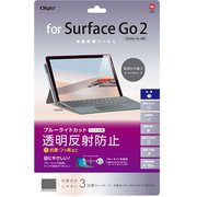 TBF-SFG20FLGCBC [Surface Go2 用 液晶保護フィルム透明ブルーライトカット/反射防止]