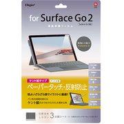 TBF-SFG20FLGPK [Surface Go2 用 液晶保護フィルムペーパータッチ(ケント紙タイプ)/反射防止]
