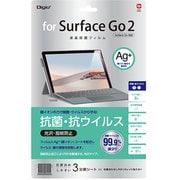 TBF-SFG20FLKAV [Surface Go2 用 液晶保護フィルム光沢/指紋防止/抗菌・抗ウイルス]