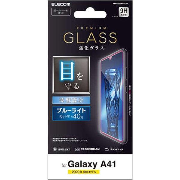 PM-G202FLGGBL [Galaxy A41 用 ガラスフィルム/0.33mm/ブルーライトカット]