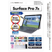 NGB-SFPX1 [Surface Pro 7 用 用 ノングレア保護フィルム]